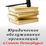 Юридическое сопровождение организаций в Санкт-Петербурге